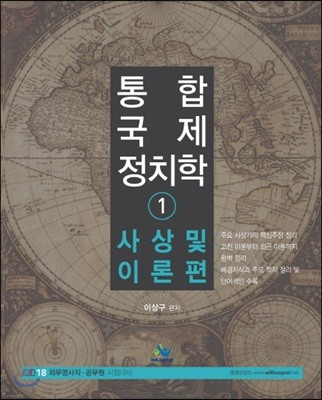 2018 통합 국제정치학 1 사상 및 이론편