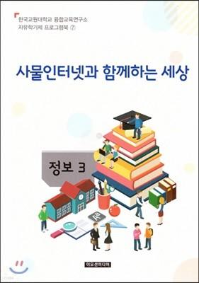 자유학기제 교사용지도서 프로그램북 7 : 사물인터넷과 함께하는 세상 - 정보 3