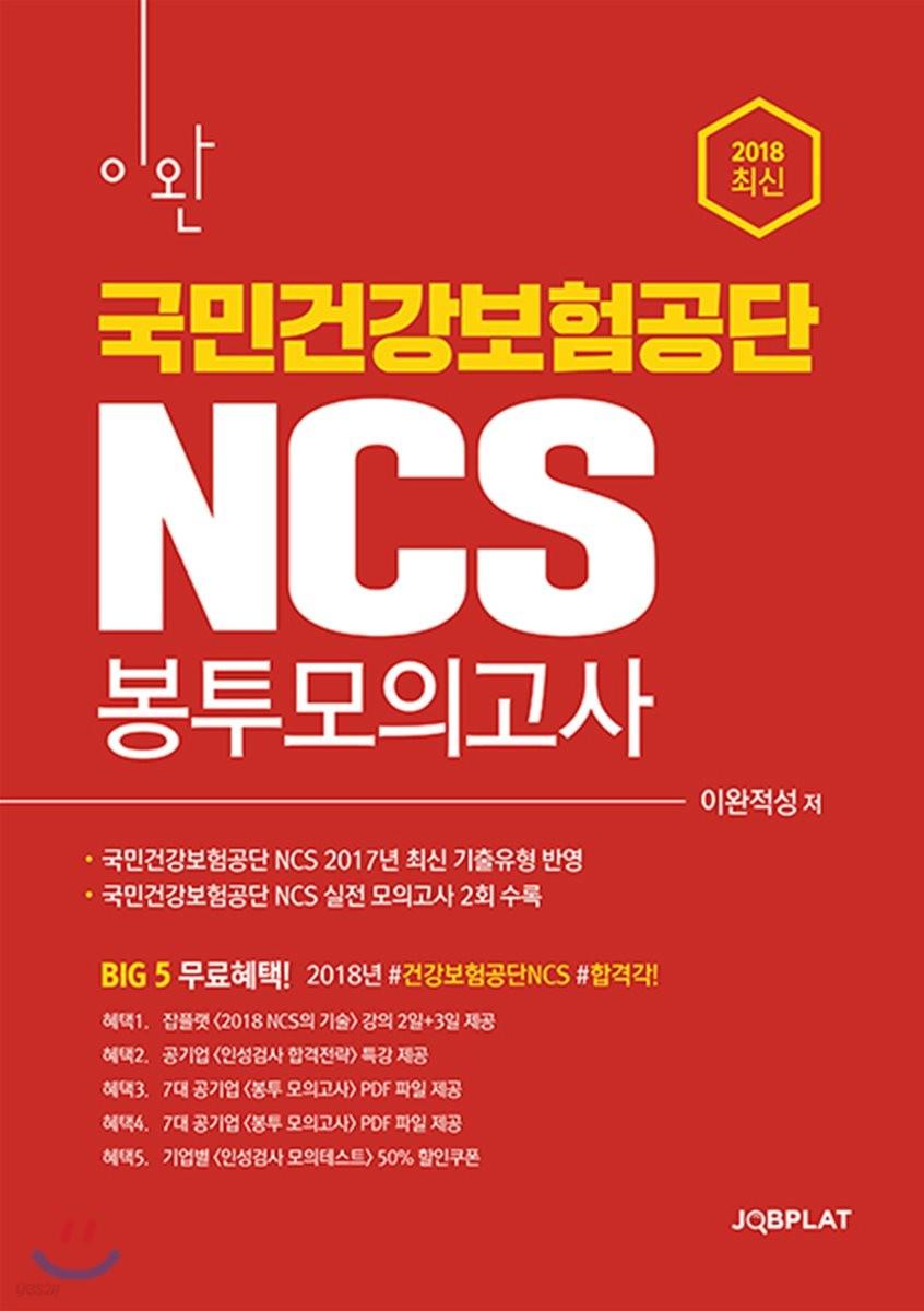 2018 이완 국민건강보험공단 NCS 봉투모의고사