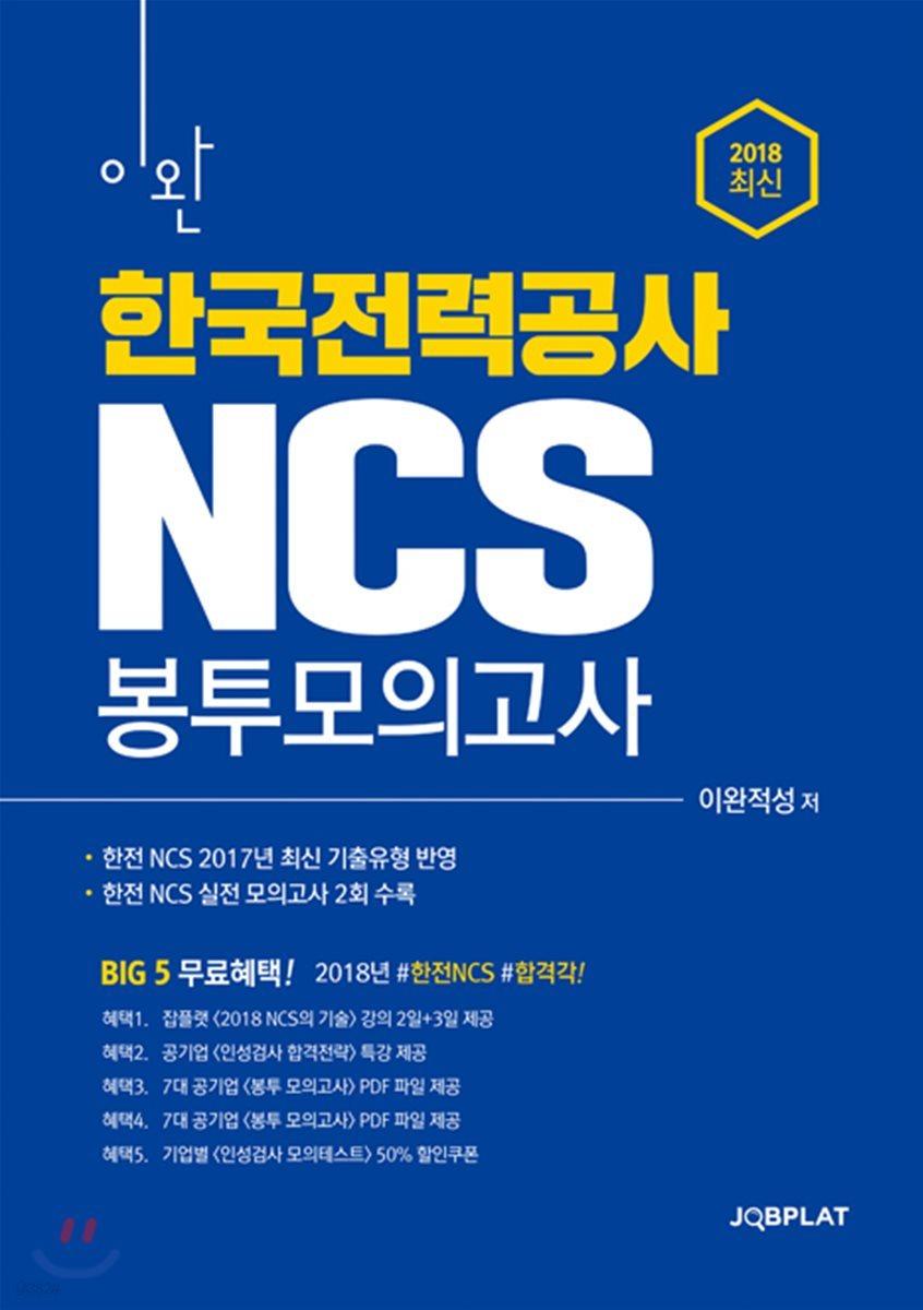 2018 이완 한국전력공사 NCS 봉투모의고사