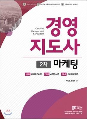 2018 와우패스 경영지도사 2차 기본서 마케팅