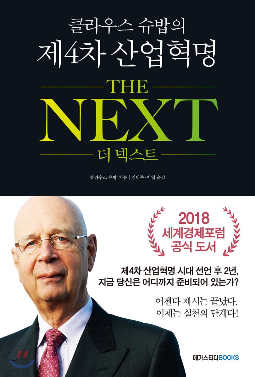 클라우스 슈밥의 제4차 산업혁명 THE NEXT