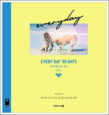 EVERY DAY 30 DAYS 내가 매일 쓰는 영어 Aries
