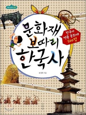 문화재 보따리 한국사