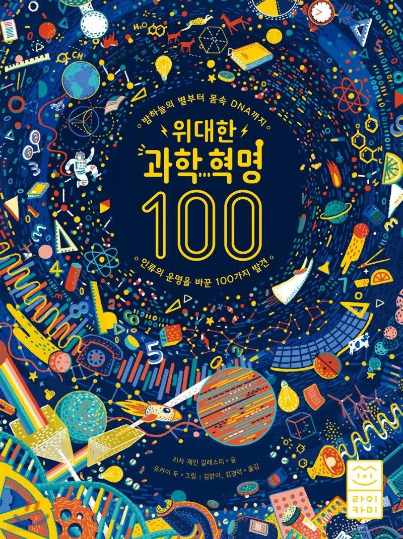 위대한 과학 혁명 100