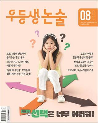 [천재교육] 우등생논술 (2021년 2월호)