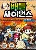 배틀 사이언스 바이러스 - 좀비 바이러스의 서울 공격!