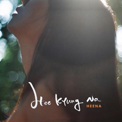 나희경 1집 - Heena [재발매]
