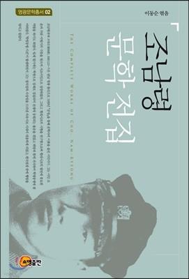 조남령 문학전집