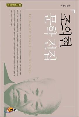 조의현 문학전집