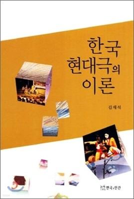 한국 현대극의 이론