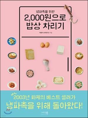 2,000원으로 밥상 차리기
