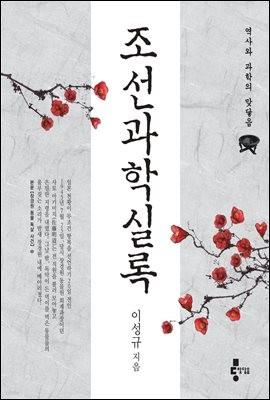 [대여] 조선과학실록 (PDF)