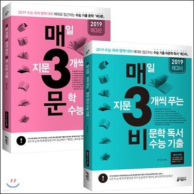 매3비 비문학 독서 수능 기출 + 매3문 문학 수능 기출 세트 (2018년)