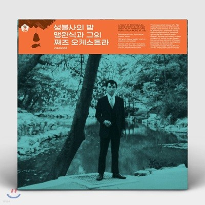 맹원식과 그의 재즈 오케스트라 - 성불사의 밤 [LP 350매 한정반]