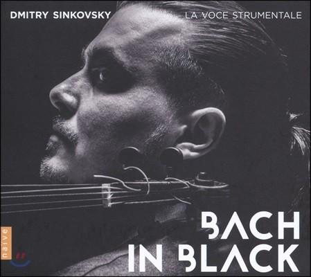 Dmitry Sinkovsky 바흐: 바이올린 협주곡, 수난곡의 아리아 - 드미트리 신코프스키 (Bach In Black)