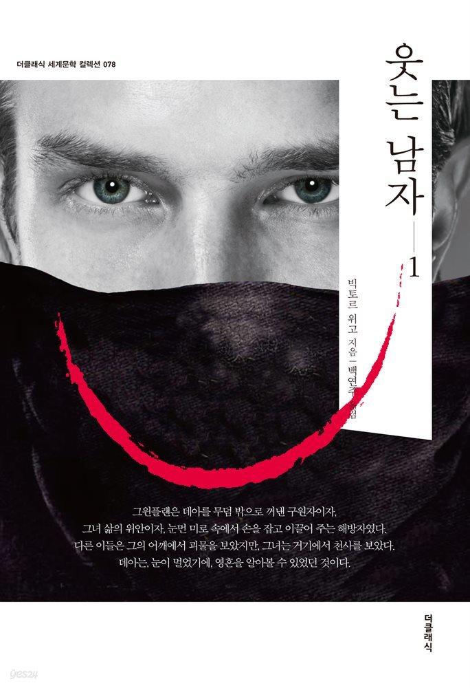 [대여] 웃는 남자 1 (한글판)