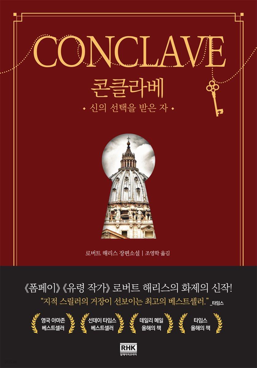 [대여] 콘클라베