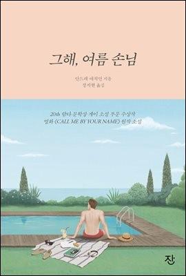 [eBook] 그해, 여름 손님