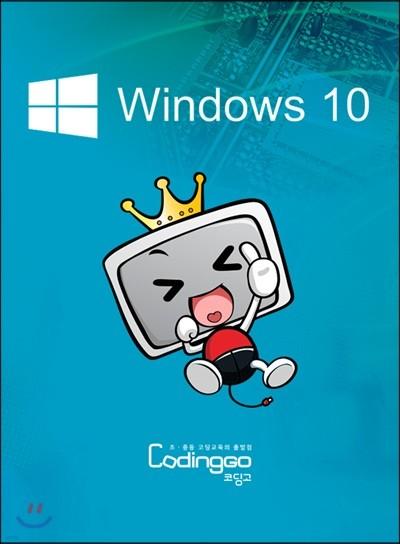초등 중등 코딩교육-윈도우10 Part.3 (3Disc)