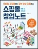 쇼핑몰 창업노트