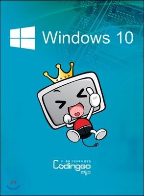 초등 중등 코딩교육-윈도우10 Part.1 (4Disc)