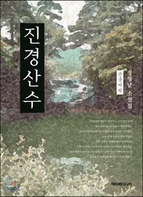 진경산수 큰글씨책