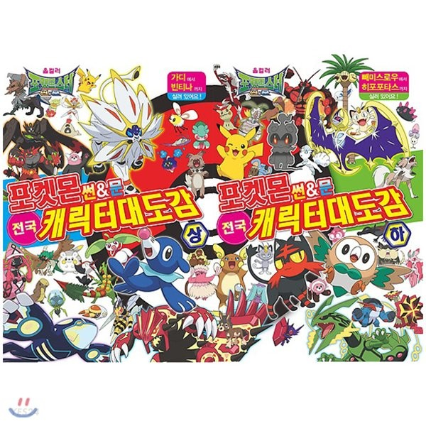 포켓몬스터 썬&문 전국 캐릭터 대도감 2권 세트(알림장 증정) : 상/하