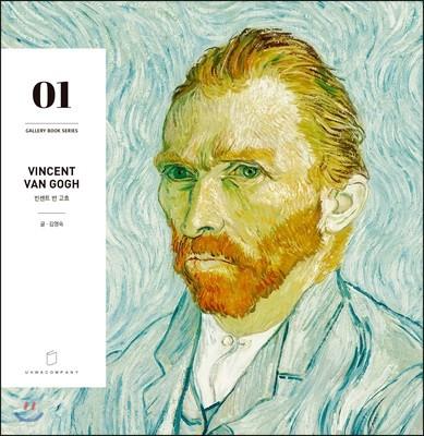 빈센트 반 고흐 Vincent Van Gogh