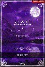 [세트] 로스트 3부 (총4권/완결)