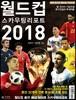 월드컵 스카우팅 리포트 2018