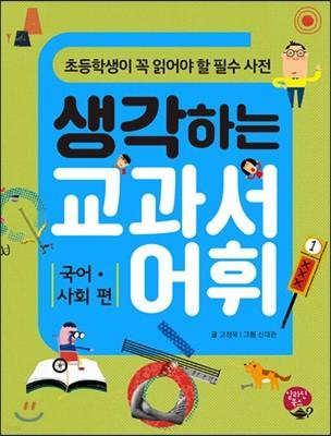 생각하는 교과서 어휘 국어,사회 편