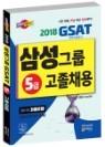 2018 삼성그룹 직무적성검사 GSAT 5급 고졸채용