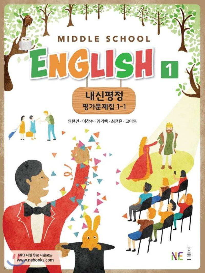 Middle School English 1 내신평정 평가문제집 1-1 (2021년용/양현권)