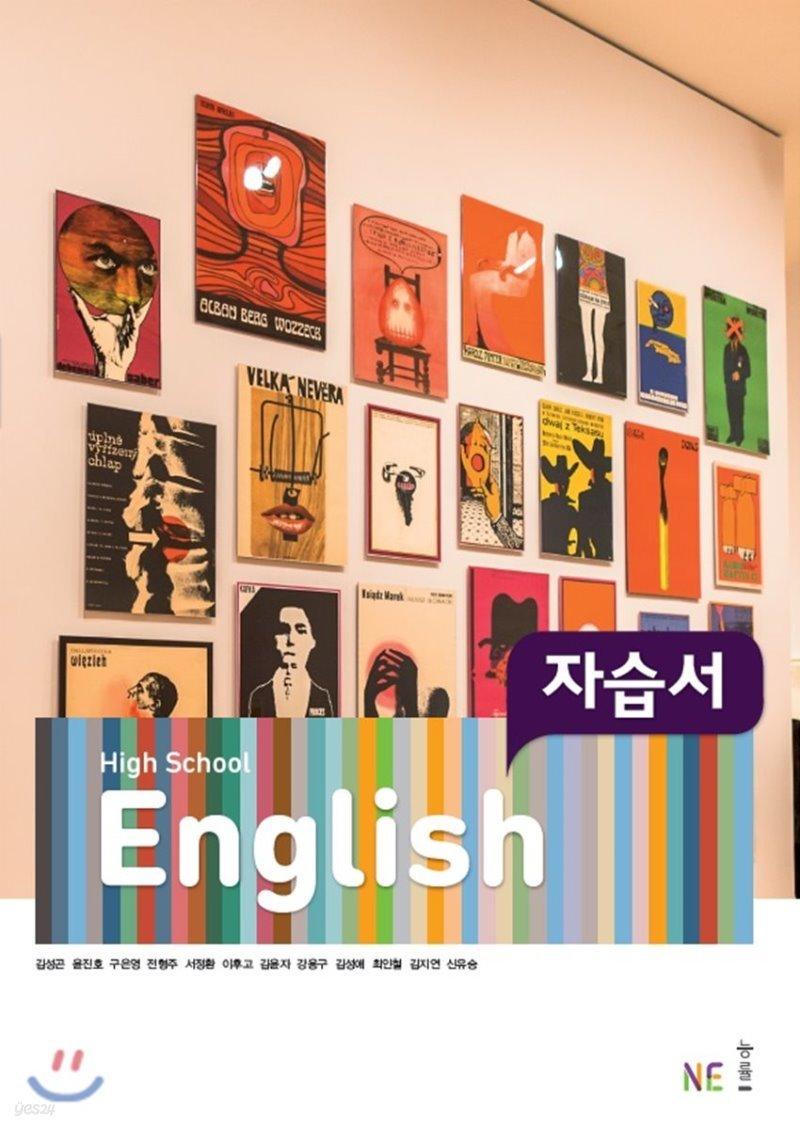 High School English 자습서 (2020년용/ 김성곤)