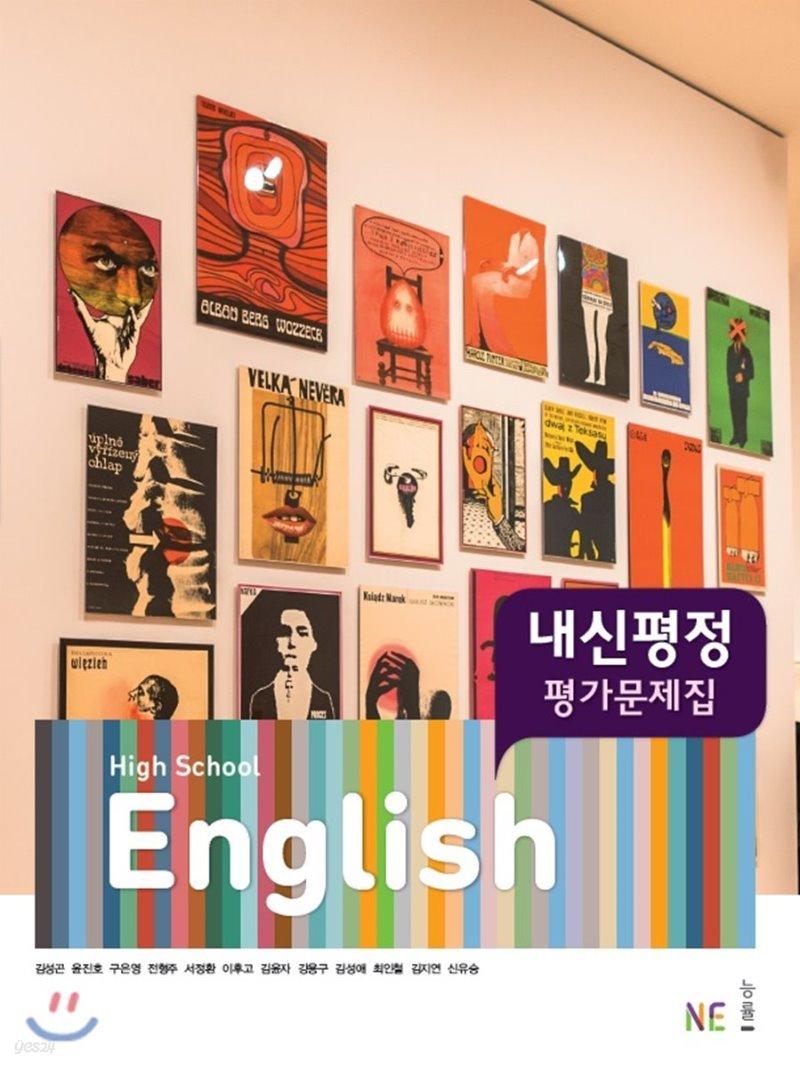 High School English 평가문제집 (2020년용/ 김성곤)