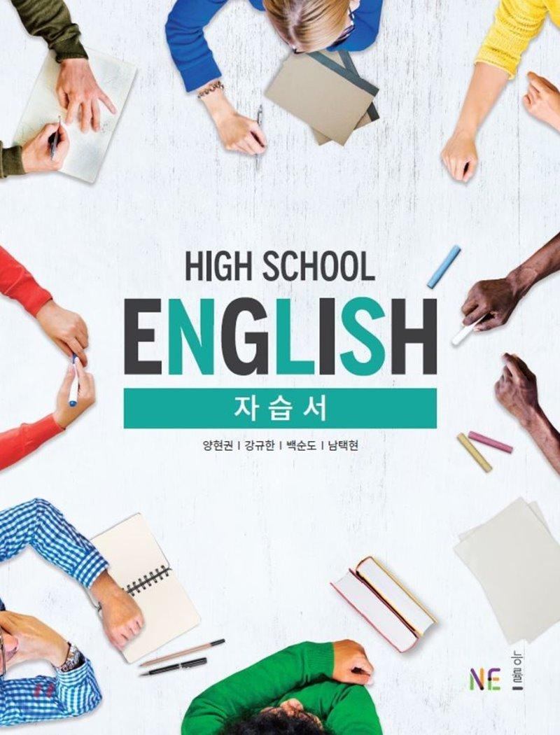 High School English 자습서 (2020년용/ 양현권)