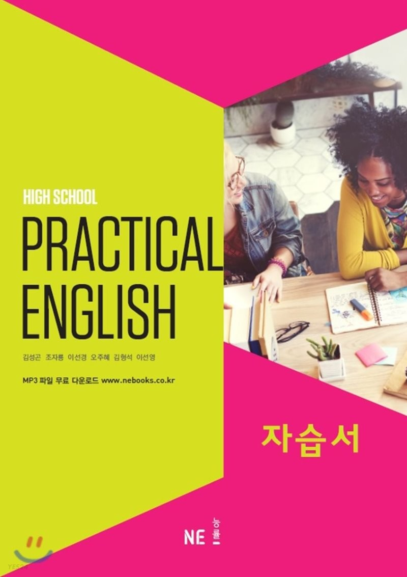 High School Practical English 자습서