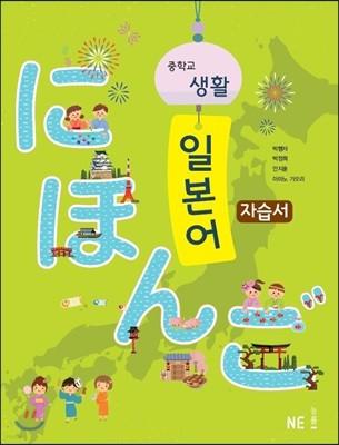 중학교 생활 일본어 자습서 (2021년용)