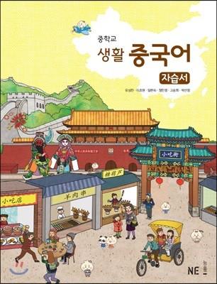 중학교 생활 중국어 자습서 (2020년용)