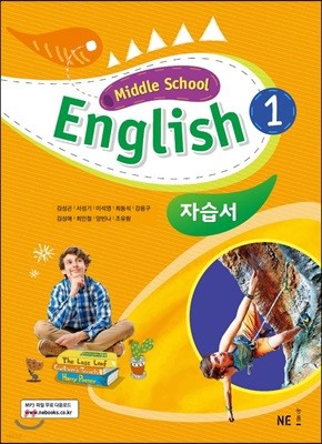 Middle School English 1 자습서 (2020년용/김성곤)