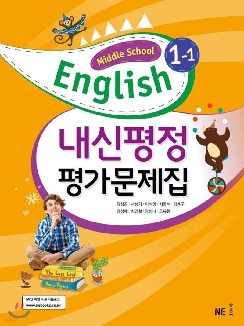 Middle School English 1-1 내신평정 평가문제집 (2020년용/김성곤)