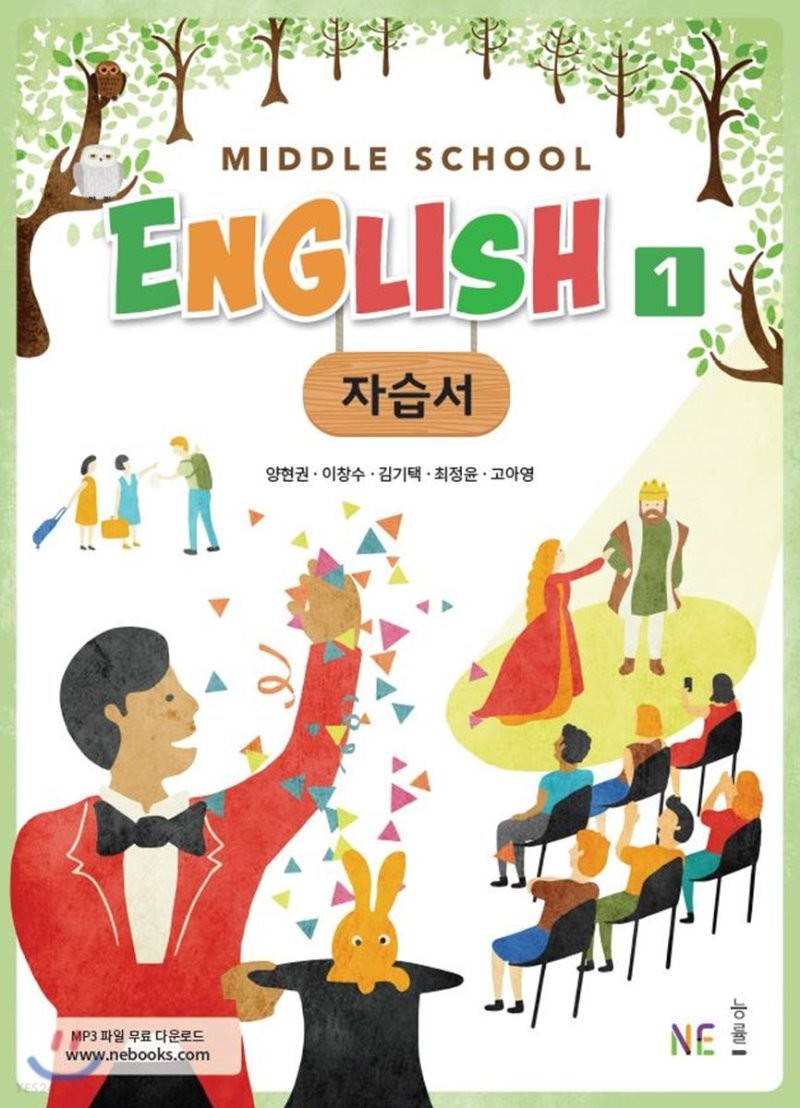 Middle School English 1 자습서 (2020년용/양현권)