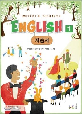 Middle School English 1 자습서 (2021년용/양현권)