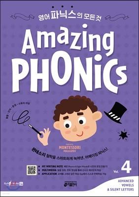Amazing Phonics 4 영어 파닉스의 모든 것 (세이펜 호환)