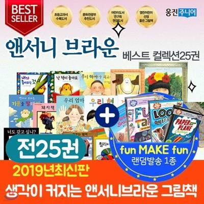 앤서니브라운 베스트 25권 세트+특별판 추가증정