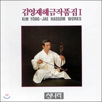 김영재 - 해금작품집 1집