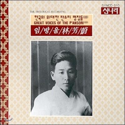 임방울 - 한국의 위대한 판소리명창 2집