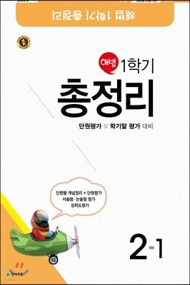 해법 1학기 총정리 2-1 (8절)(2018년)