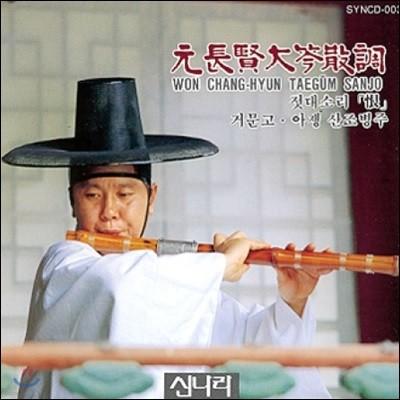 원장현 - 대금산조 1집